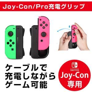 ジョイコン Joy-Con 充電グリップ Nintendo Switch用 プレイしながら充電可能 ...
