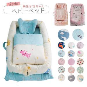 ベッドインベッド 寝返り防止 コットン 昼寝布団 オムツ換え 新生児ベッド転落防止 洗濯可能 取り外し可能 持ち運びに便利 出産祝い kingyu-jpshop