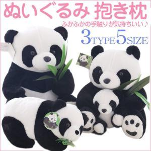 パンダ ぬいぐるみ 特大 縫ぐるみ panda 動物 おもちゃ 20cm  大きい ぬいぐるみ 巨大 シロパンダ ふわふわ 誕生日 クリスマスプレゼント 彼女 贈り物 おもちゃ|kingyu-jpshop