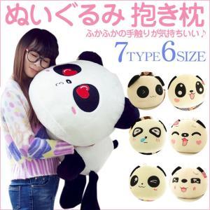 パンダ 特大ぬいぐるみ panda 動物 おもちゃ 55cm  大きい ぬいぐるみ 巨大 シロパンダ縫ぐるみ ふわふわ 誕生日 クリスマスプレゼント 彼女 贈り物 おもちゃ|kingyu-jpshop