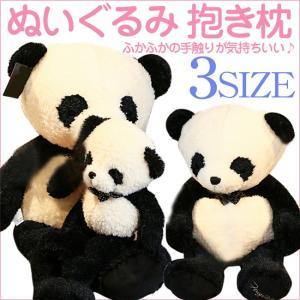 パンダ ぬいぐるみ おもちゃ グッズ ふわふわ クリスマスプレゼント 40cm 動物縫いぐるみ 特大 可愛い抱き枕 大きい シロパンダ 誕生日 巨大 彼女 贈り物 panda|kingyu-jpshop