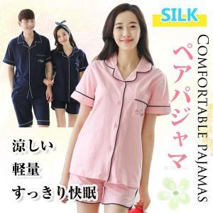 ペアパジャマ 合成シルク カップルペアルック シルクパジャマ 半袖パジャマ ペア カップル お揃い ナイトウェア シルクルームウェア リラックスウェア kingyu-jpshop