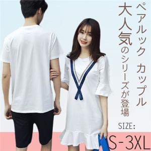 ペアルック ワンピース tシャツ 半袖 カップル シャツ 男女兼用 スウェット お揃いペア ペアルック ペアtシャツ カップル 夏ペア 大きいサイズ kingyu-jpshop