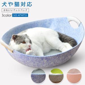 ペットベッド ペット用品 猫用ベッド ペットソファ 小型犬 中型犬 猫用 ペット ソファ コットン ...