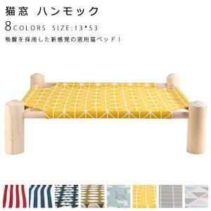 キャットハンモック 猫用ハンモック ペット用ベッド ネコハンモック ネコベッド 睡眠ハンモック  ペットハンモック 小型ペット キャットハンモック