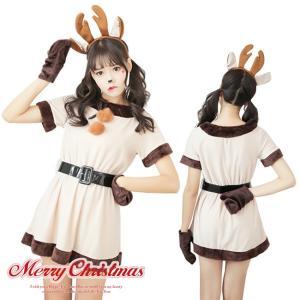 即納 トナカイ コスチューム 衣装 鹿 コスプレ クリスマス 着ぐるみ かぶりもの トナカイ コスプレ トナカイ衣装 女性用 サンタ コス サンタクロース パーディー kingyu-jpshop