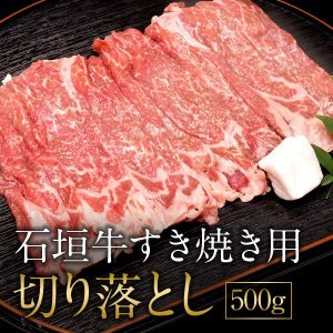 石垣牛KINJOBEEF すき焼き用 切り落とし500g