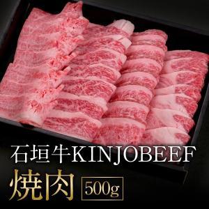 石垣牛KINJOBEEF 焼肉用 500g
