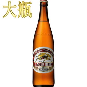 キリンラガー 大瓶 633ml瓶×1ほん キリンビール|kinko-alliq-syokuhin