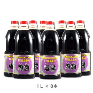 ヒシク  極甘口 専醤 1L×8本 [藤安醸造/濃口醤油/鹿児島] |kinko-alliq-syokuhin
