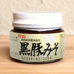 村山製油 黒豚みそ 120g  kinko-alliq-syokuhin