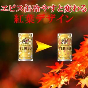 サッポロ ヱビスビール (冷やすと変わる)デザイン缶 350...