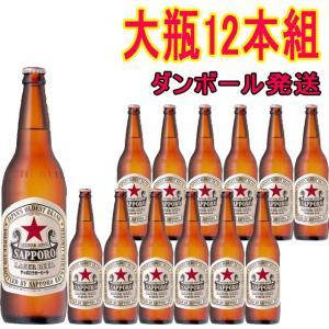 サッポロラガー 赤星 大瓶 633ml×12本 ダンボール発送|kinko-alliq-syokuhin