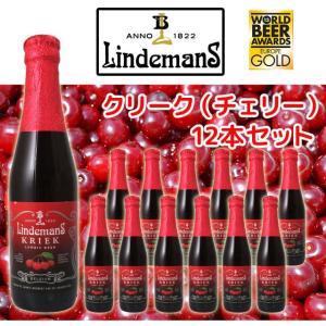 リンデマンス クリーク 250ml瓶 12本セット ベルギー ランビックビール kinko-alliq-syokuhin