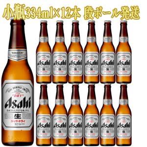 アサヒ スーパードライ 小瓶 334ml×12本 段ボール発送|kinko-alliq-syokuhin