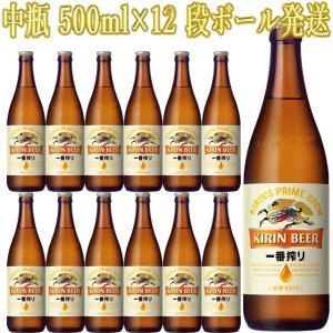 キリン 一番搾り 中瓶 500ml×12本 段ボール発送|kinko-alliq-syokuhin