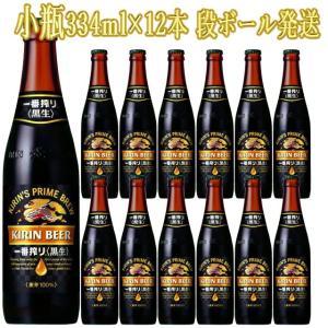 キリン 一番搾り 黒生 小瓶 334ml×12本 段ボール発送|kinko-alliq-syokuhin