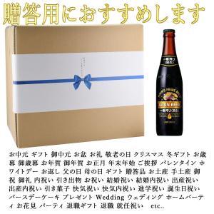 キリン 一番搾り 黒生 小瓶 334ml×12本 段ボール発送|kinko-alliq-syokuhin|02