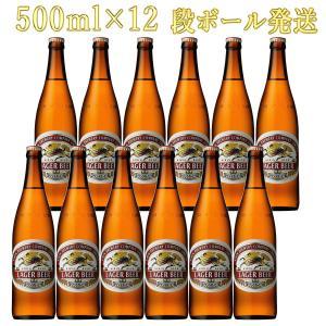 キリンラガー 500ml瓶×12本 キリンビール|kinko-alliq-syokuhin