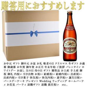キリン クラシックラガー 中瓶 500ml×12本 キリンビール ダンボール発送|kinko-alliq-syokuhin|02