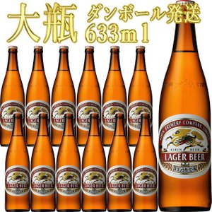 キリンラガー 大瓶 633ml瓶×12本 ダンボール発送|kinko-alliq-syokuhin