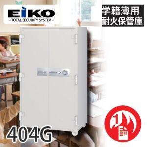 EIKO|学籍簿保管庫|404G|kinko-land
