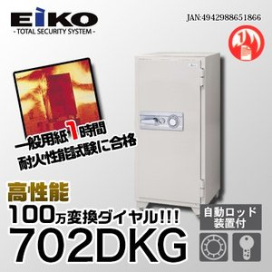 EIKO|New700シリーズ|702DKG|kinko-land