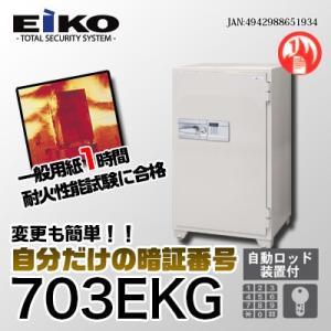 EIKO|New700シリーズ|703EKG|kinko-land