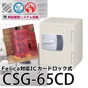 EIKO|CSGシリーズ|CSG-65CD|kinko-land