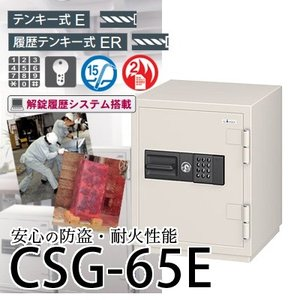 EIKO|CSGシリーズ|CSG-65E|kinko-land