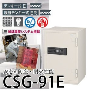 EIKO|CSGシリーズ|CSG-91E|kinko-land
