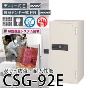 EIKO|CSGシリーズ|CSG-92E|kinko-land