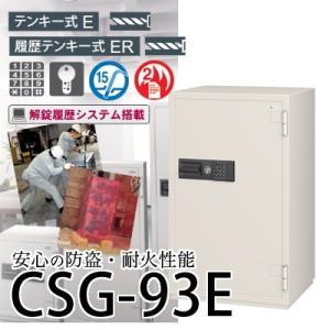 EIKO|CSGシリーズ|CSG-93E|kinko-land