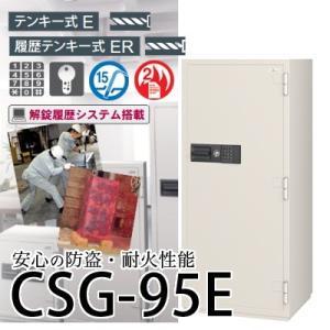 EIKO|CSGシリーズ|CSG-95E|kinko-land