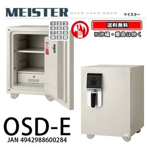 【搬入設置込み】EIKO|MEISTER|OSD-E|kinko-land