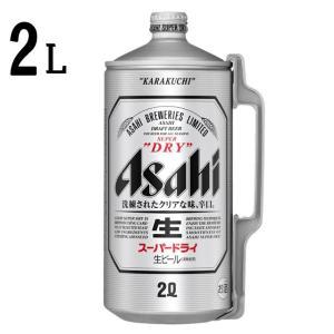 アサヒ スーパードライ 2リットル ビア樽アルミ缶|kinko-wine