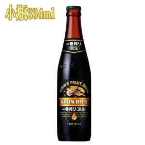 キリン 一番搾り 黒生 小瓶334ml 1本 キリンビール|kinko-wine
