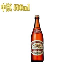キリン クラシックラガー 中瓶 500ml×1本 キリンビール|kinko-wine