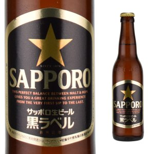 サッポロ黒ラベル 小瓶 334ml×1本|kinko-wine