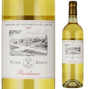ドメーヌ バロン・ド・ロートシルト プライベート・リザーブ・ボルドー・ブラン750ml/ワイン|kinko-wine