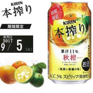 キリン 本搾りチューハイ 秋柑 350ml|kinko-wine