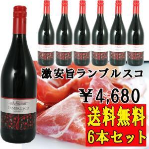 ランブルスコ アマービレ 6本セット 送料無料|kinko-wine