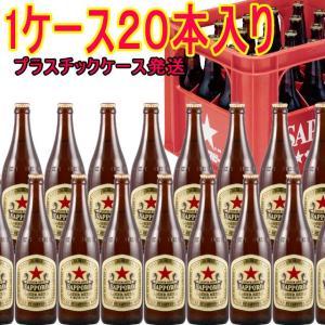 サッポロラガー 赤星 中瓶500ml×20本 プラケース発送|kinko-wine