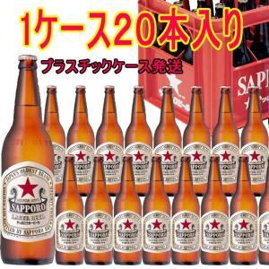 赤星 サッポロラガー 大瓶 633ml×20 ピーケース発送|kinko-wine