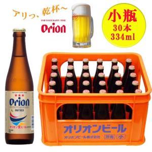オリオンビール 小瓶 334ml×30本 Pケース入り 冷蔵便|kinko-wine