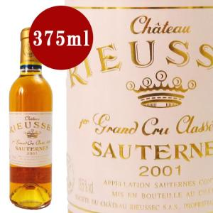 シャトー・リューセック 2001 375ml|kinko-wine