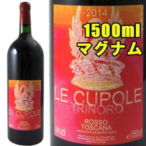 レ・クーポレ・ディ・トリノーロ マグナム1500ml 2014|kinko-wine