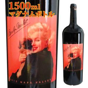 マリリンメルロー 2015 マグナムボトル 1500ml マリリン・モンロー kinko-wine