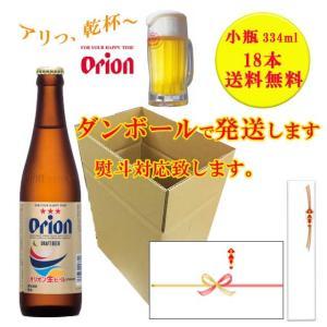オリオンビール 小瓶 334ml×18本 段ボール発送 オリオンドラフト|kinko-wine