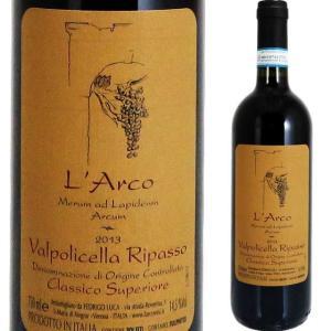 ラルコ ヴァルポリチェッラ リパッソ クラシコ・スペリオーレ 2013 750ml赤 kinko-wine